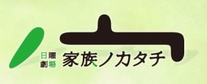 香取慎吾 ドラマ 家族のカタチ