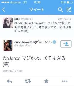 川谷絵音 MIWA ツイッター