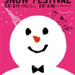 札幌雪祭り2016画像と感想のまとめ!!雪像とライトアップが驚きの結果に…!?