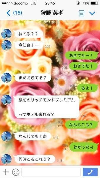 加藤紗里 狩野英孝 LINE