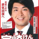 宮崎謙介は金子恵美と離婚間近か!?チャラ男時代がガチでヤバイ!!【画像あり】