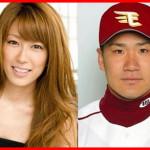 田中将大と里田まい子供の名前はキラキラネーム!?子供の将来は野球選手確定か!?
