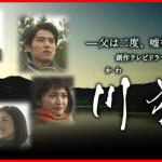 川獺NHKドラマのあらすじがヤバイ!?キャストが豪華すぎてすごいことに…!?