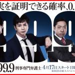 松本潤99.9ドラマ第1話感想と視聴率がヤバイ!?HEROと内容が似てる!?