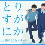 岡田将生ゆとりですがなにか第1話感想と視聴率がヤバイ!?op主題歌のバンドの名前は!?