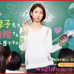早子先生キャスト吉岡秀隆が5話に再び登場!?成宮寛貴も出演で結婚間近か!?
