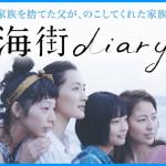 海街diary地上波テレビ感想と視聴率がヤバイ!?あらすじと4姉妹が美人すぎる!?