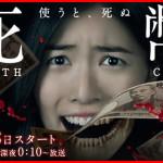 死幣-DEATH CASH-1話感想と視聴率がヤバイ!?あらすじもチェック!!