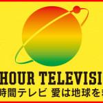 24時間テレビ2016感想と視聴率がヤバイ!?マラソン林家たい平も距離100.5㎞を完走!!