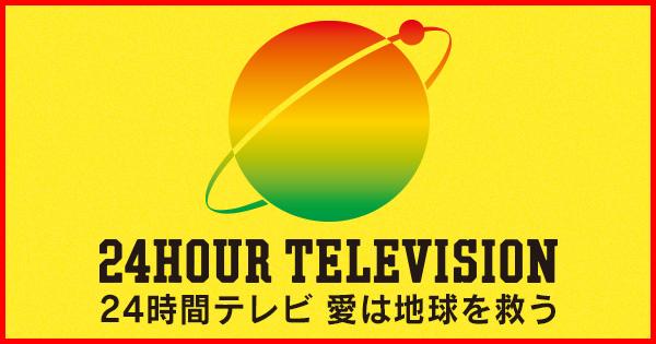 24時間テレビ2016