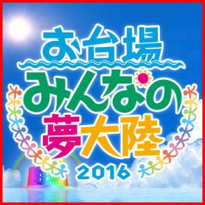 お台場夢大陸2016