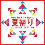 テレビ朝日夏祭り2016ドラえもん混雑はどれくらい!?アクセスと駐車場もチェック!!