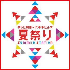 テレビ朝日夏祭り2016
