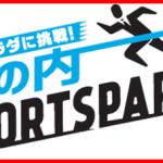 丸の内スポーツフェス2016日程と混雑はどれくらい!?アクセスもチェック!!