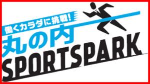 丸の内スポーツフェス2016