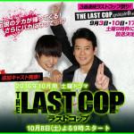 ラストコップ9月エピソード0感想と視聴率がヤバイ!?宮脇咲良の出演はあるの!?