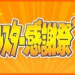 tbsオールスター感謝祭2016秋の感想と視聴率がヤバイ!?土屋太鳳のマラソンに感動の声多数!!