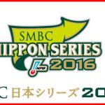 日本シリーズ2016北海道札幌の視聴率がヤバイ!?関東と広島や感想もチェック!!
