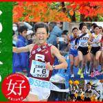大学女子駅伝2016仙台感想と視聴率がヤバイ!?松山大学優勝おめでとう!!