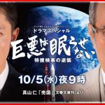 テレビ東京巨悪は眠らせない感想と視聴率がヤバイ!?久々の本格的なドラマだと話題に!!