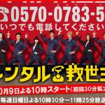 ドラマレンタル救世主1話感想と視聴率がヤバイ!?藤井流星がかっこよすぎると話題に!!