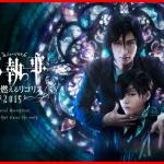 黒執事ミュージカル2016の感想は!?地に燃えるリコリス2015が最高すぎる!!