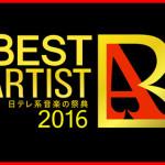 ベストアーティスト2016ジャニーズ曲感想と視聴率がヤバイ!?番協もチェック!!