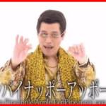 ピコ太郎の衣装は手作りできる?通販の値段はいくらなの!?【手作り画像あり】