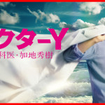 ドクターYドラマ12月16日感想と視聴率がヤバイ!?勝村政信がかっこいいとの声多数!?