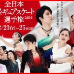 フィギュアスケート全日本選手権2016放送感想と視聴率がヤバイ!?羽生結弦がインフルエンザでまさかの欠場!?