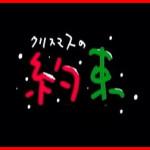 クリスマスの約束2016感想と視聴率がヤバイ!?当選ツイートもチェック!!
