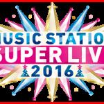 Mステスーパーライブ2016感想と視聴率がヤバイ!?嵐は「Daylight」など3曲を熱唱!!