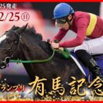 有馬記念2016結果感想と視聴率がヤバイ!?サトノダイヤモンドが1着!!