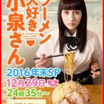 ラーメン大好き小泉さん年末SP感想と視聴率がヤバイ!?ラーメンが食べたくなるとの声多数!?
