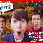 不便な便利屋2016初雪感想と視聴率がヤバイ!?