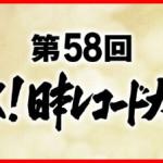 レコード大賞2016感想と視聴率がヤバイ!?西野カナが大賞受賞で賛否両論!?