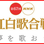 星野源紅白2016曲感想と歌手別視聴率がヤバイ!?