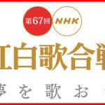 X JAPAN紅白2016曲感想と歌手別視聴率がヤバイ!?