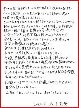 成宮寛貴 芸能界引退コメント 全文