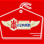 嵐にしやがれ元旦SP2017視聴率と感想がヤバイ!?松坂桃李と福士蒼汰も出演で面白すぎるとの声多数!!