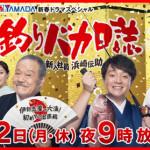 釣りバカ日誌正月スペシャル感想と視聴率がヤバイ!?濱田岳が好評な件!!