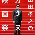 山田孝之のカンヌ映画祭7話感想と視聴率が判明!?