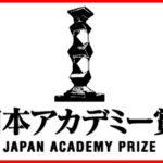 日本アカデミー賞2017結果感想と視聴率が判明!?作品賞はシンゴジラ!!結果をおさらい♪