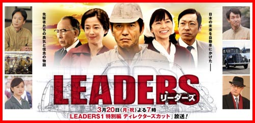 リーダーズ