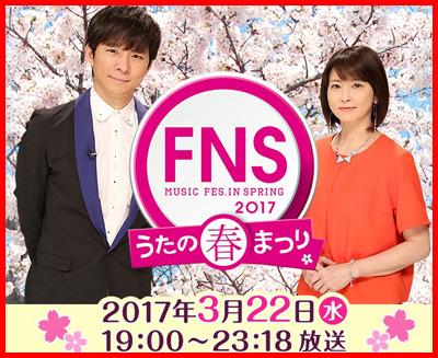 FNSうたの春まつり