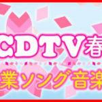 CDTV春スペシャル2017ドラマ感想と視聴率が判明?SMAPも登場で話題に!?