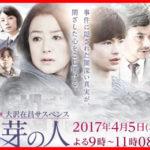 冬芽の人ドラマテレビ東京の感想と視聴率が判明?瀬戸康史のバックハグが話題に!?