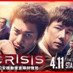 CRISIS(クライシス)ドラマ1話の感想と視聴率が判明?MOZUに似てると話題に!?