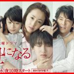 母になるドラマ1話感想と視聴率が判明?沢尻エリカの演技が上手いとの声多数!!