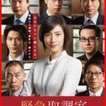 緊急取調室2ドラマ初回感想と視聴率が判明?三田佳子の演技がすごいと話題に!!